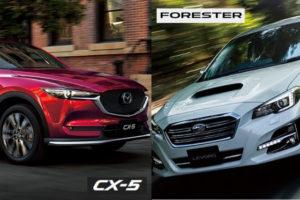 cx5とフォレスター比較