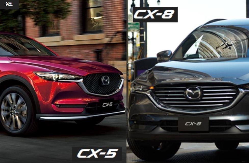 CX-5とCX-8の比較!どっちを買うべき?