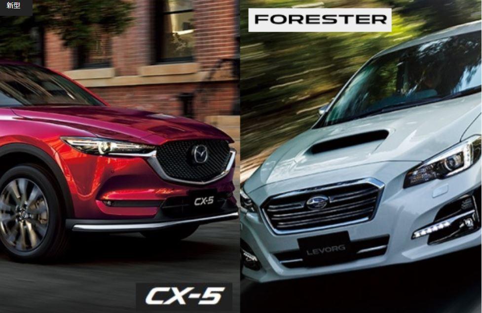 CX-5とフォレスターを比較!どっちがおすすめ?